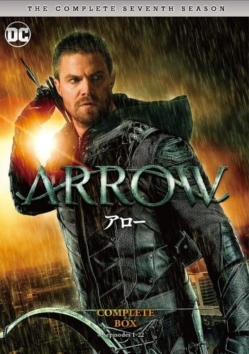 ARROW/アロー セブンス・シーズン コンプリート・ボックス