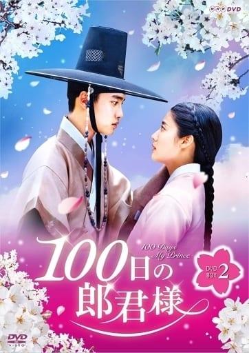 100日の郎君様 DVD-BOX2