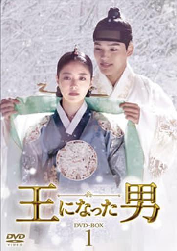 王になった男 DVD-BOX 1