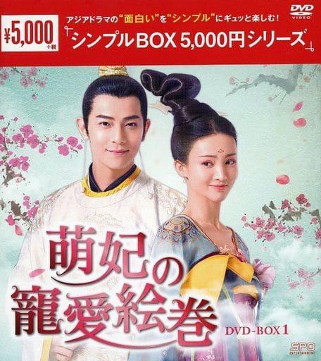 萌妃の寵愛絵巻 DVD-BOX 1