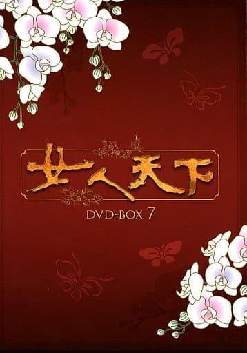 ランクB)女人天下 DVD-BOX 7