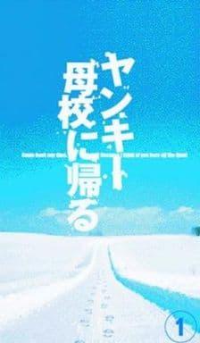 ヤンキー母校に帰る DVD-BOX [初回限定版]
