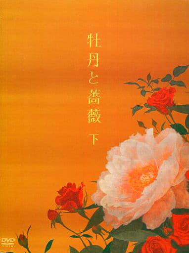 図 牡丹 相関 と 薔薇 新牡丹と薔薇 あらすじ(第5話)