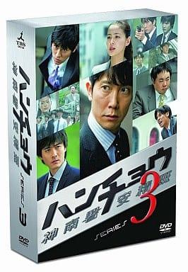 ハンチョウ ~神南署安積班~ シリーズ3 DVD-BOX