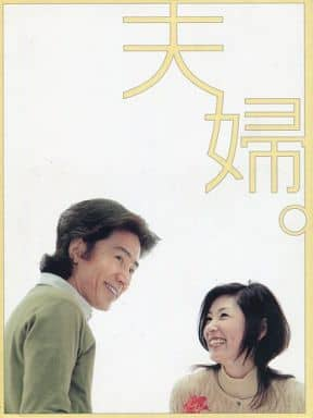 不備有)夫婦。 DVD-BOX(状態:収納BOX欠品)