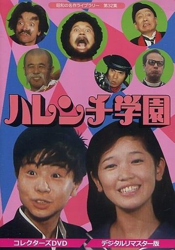 昭和の名作ライブラリー 第32集 ハレンチ学園 コレクターズDVD デジタルリマスター版
