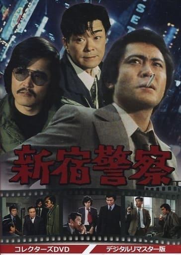 新宿警察 コレクターズDVD デジタルリマスター版