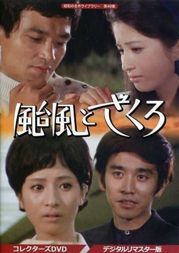 昭和の名作ライブラリー 第49集 颱風とざくろ コレクターズDVD デジタルリマスター版