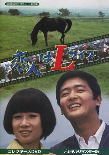 昭和の名作ライブラリー 第56集 恋人はLサイズ コレクターズDVD デジタルリマスター版