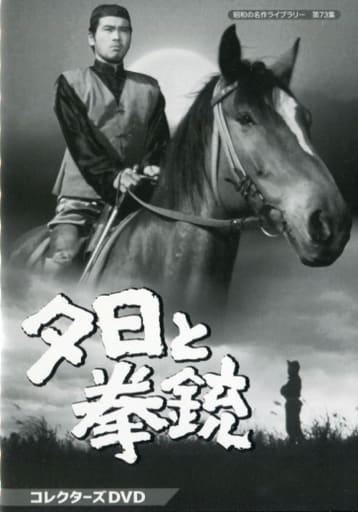 昭和の名作ライブラリー 第73集 夕日と拳銃 コレクターズDVD