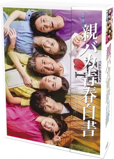 親バカ青春白書 DVD-BOX