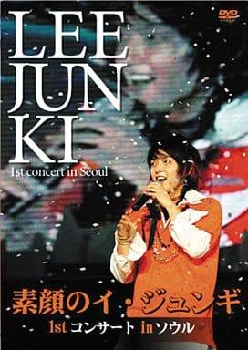イ・ジュンギ / 素顔のイ・ジュンギ~1stコンサートinソウル