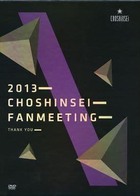 """超新星 / Fan Meeting 2013 """"Thank You"""" DVD[初回限定盤]"""