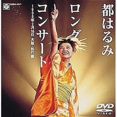 都はるみ・都はるみ ロングコンサート1998 大 (日本コロムビア)