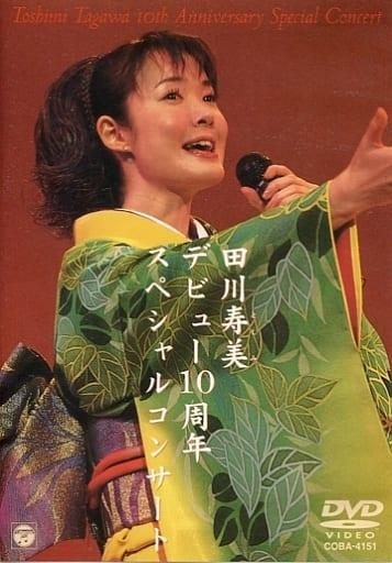 田川寿美・田川寿美デビュー10周年スペシャ (日本コロムビ)