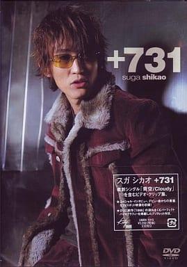 スガシカオ・+731(プラスナナサンイチ) (ユニバーサル)