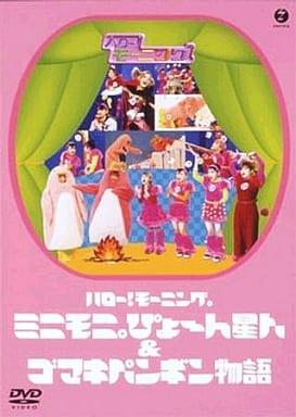 ミニモニ。/ミニモニ。ぴょ~ん星人&ゴマキペンギン物語/EPBE-5073/(株)SME・イ/