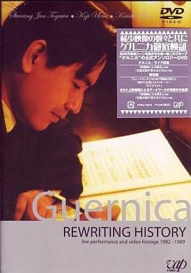 ゲルニカ/リライティング・ヒストリー1982-1989