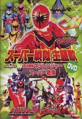 スーパー戦隊主題歌DVD マジレンジャー・デカレ