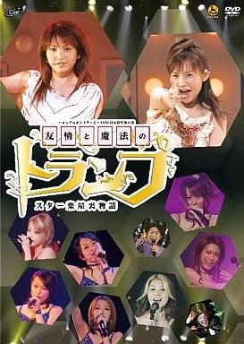 ハロー!プロジェクト / ハロ☆プロオンステージ!2006 日本青年館公演 『友情と魔法のトランプ ~スター楽屋裏物語~』