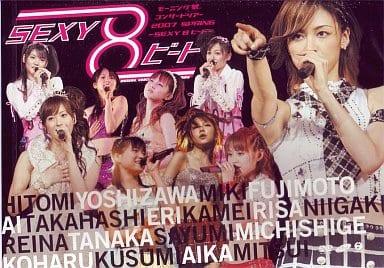 モーニング娘/コンサートツアー2007春~SEXY8ビート