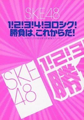 SKE48 / 1!2!3!4!ヨロシク!勝負はこれからだ!(生写真欠け)