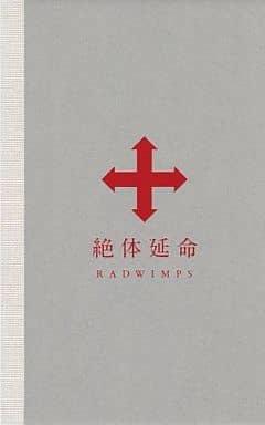 RADWIMPS / 絶体延命 [完全限定生産盤]