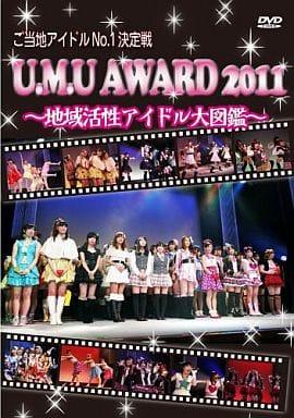 ご当地アイドルNO.1決定戦「U.M.U AWARD 2011」~地域活性アイドル大図鑑~