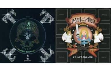 高見沢俊彦 / Toshihiko Takamizawa Kaleidoscope II