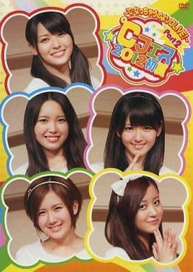 ℃フェス2012初夏 -℃-なっちゃうのよソロLIVE!- Part2[FC限定]