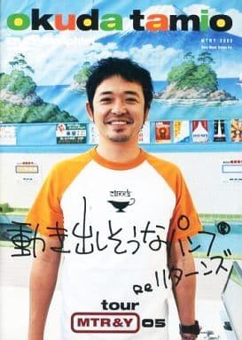 奥田民生 / okuda tamio tour MTR&Y 05 -動き出しそうなパンフ Reリターンズ- (DVD単品)