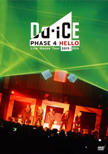 Da-iCE / Live House Tour 2015-2016 -PHASE 4 HELLO-[初回盤・2枚組]
