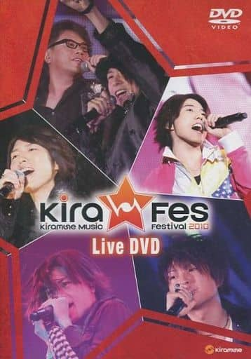 Kiramune Music Festival 2010 Live DVD [初回版]