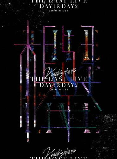 欅坂46 / 欅坂46 THE LAST LIVE -DAY1&DAY2- [完全生産限定版]