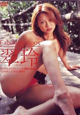 翠玲/fabulation2005 (イーネットフロンティア)