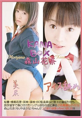 森山花奈 / KANA BOX