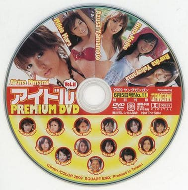アイドルPREMIUM DVD Vol.11(2009 ヤングガンガン 6月5日号No.11 特別付録)