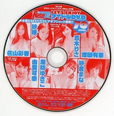 LET'S ENJOY アイドルDVD (2013年 月刊ヤングチャンピオン烈 No.2付録)