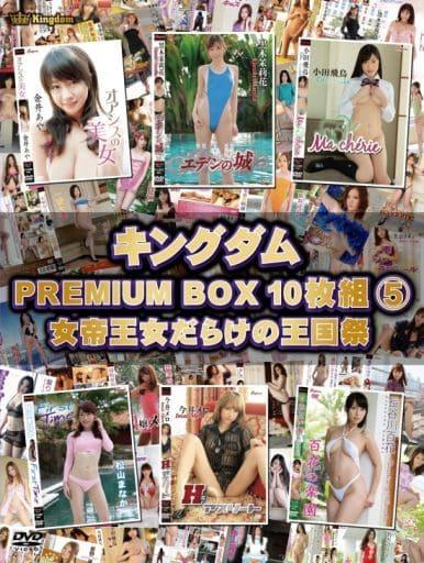 キングダムPREMIUM BOX 10枚組 (5) ~女帝王女だらけの王国祭~