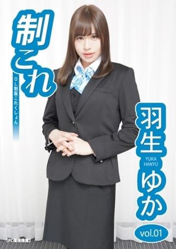 羽生ゆか / 制これ -OL制服これくしょん- 羽生ゆか vol.01