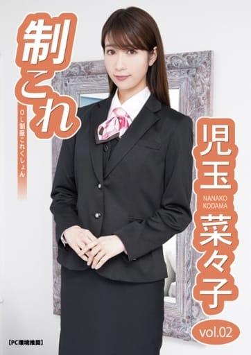 児玉菜々子 / 制これ -OL制服これくしょん- 児玉菜々子 vol.02