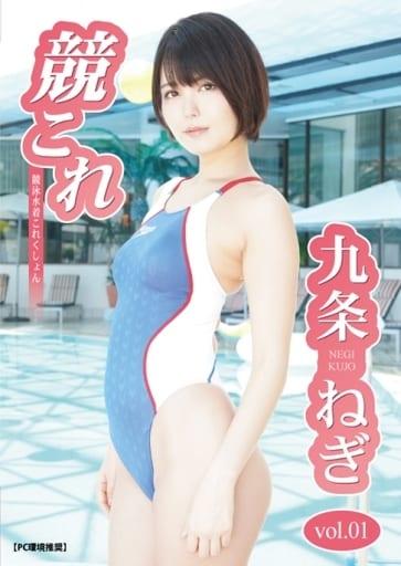 九条ねぎ / 競これ -競泳水着これくしょん- 九条ねぎ vol.01