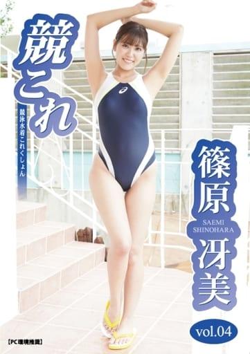 篠原冴美 / 競これ -競泳水着これくしょん- 篠原冴美 vol.04