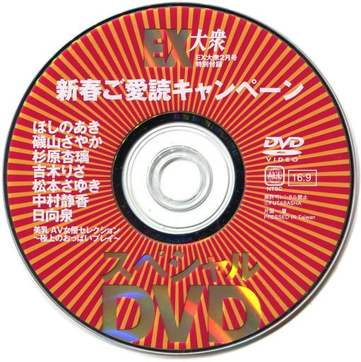 新春ご愛読キャンペーン スペシャルDVD (EX大衆 2011年2月号特別付録)