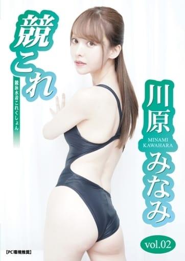 川原みなみ / 競これ -競泳水着これくしょん- 川原みなみ vol.02