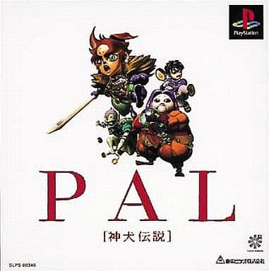 PAL神犬伝説(RPG)