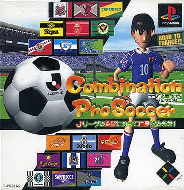 コンビネーションプロサッカー(SLG)