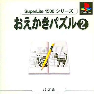SuperLite1500おえかきパズル2
