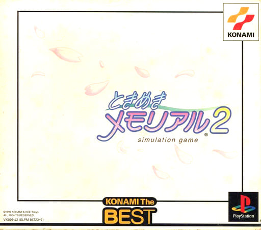 ときめきメモリアル2 [KONAMI The BEST]