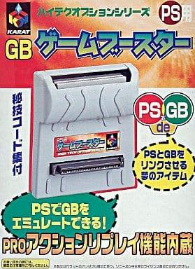 GBゲームブースター